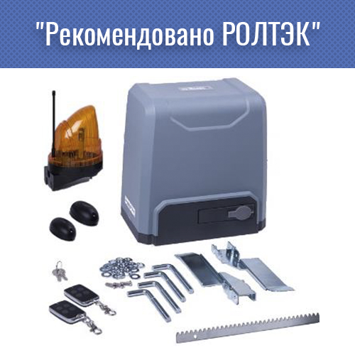 Комплект автоматики для откатных ворот R-Tech SL1000 FULL