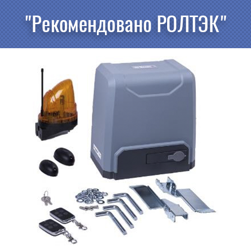 Комплект автоматики для откатных ворот R-Tech SL1000 KIT